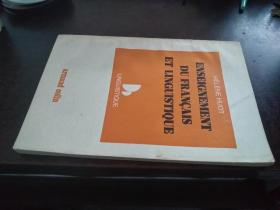 ENSEIGNEMENT DU FRANÇAIS ET LINGUISTIQUE(法语教学与语言学,法文版,国内影印版)