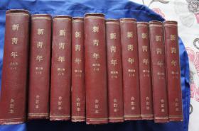 新青年 第1.2.3.4.5.6.7(1-3,4-6号.8.9卷)合订本 共10卷 陈独秀主编 上海群益书局