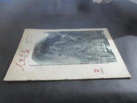人民画报1981年第2期