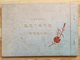 日本《御影幼稚园保育终了记念》一册 大正十年(1921年)