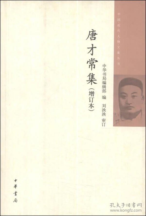 中国近代人物文集丛书:唐才常集.增订本