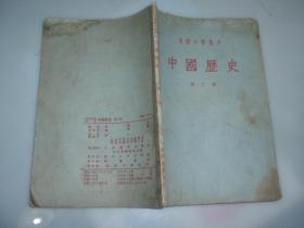 初级中学课本《中国历史》第三册