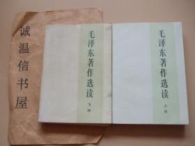 毛泽东著作选读上下