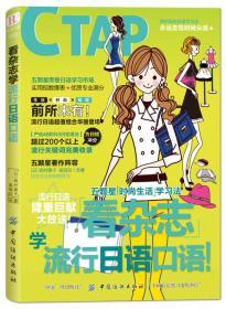 看杂志学流行日语口语