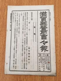 1925年日本《滋贺县医师会会报》一册