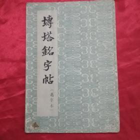 塼塔铭字帖(折叠)