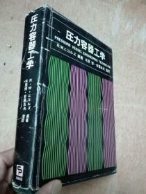 圧力容器工学(布面精装,日本原版)