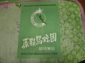 苏联马戏团访华演出的戏单(1957.年上海)