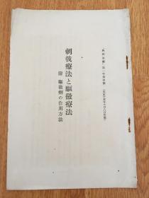 1926年日本出版《刺戟疗法和驱霉疗法》一薄册