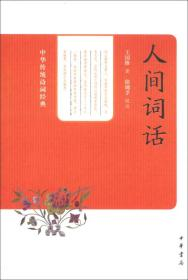 中华传统诗词经典:人间词话