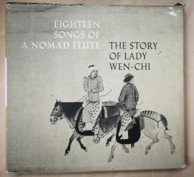 1974 王季迁原藏中国画长卷《胡笳十八拍》大都会博物馆 彩色黑白详解每一拍