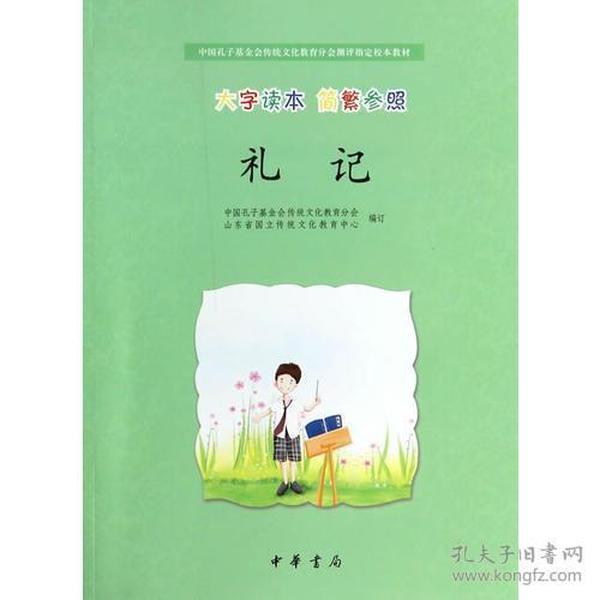 礼记(中国孔子基金会传统文化教育分会测评指定校本教材)