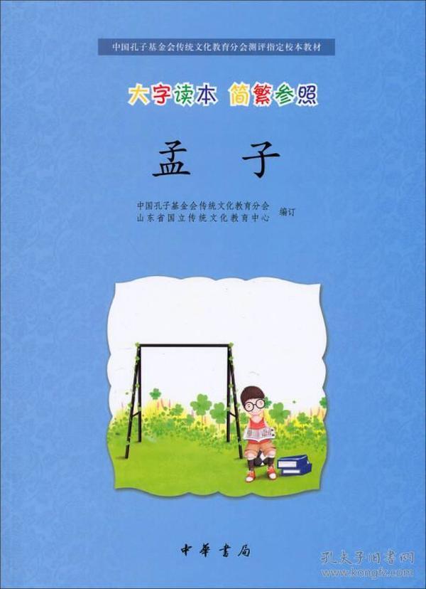 中国孔子基金会传统文化教育分会测评指定校本教材:孟子
