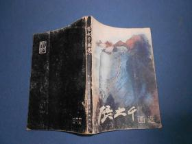 张大千画选-84年一版一印