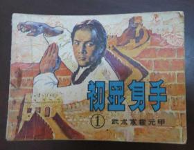 武术家霍元甲(1)初显身手 连环画