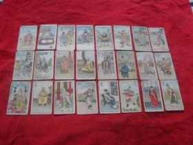 民国烟卡---《老刀烟卡》44张合售