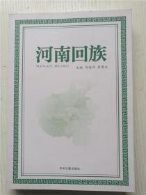 *河南回族  马迎洲 李尊杰主编 中州古籍出版社 原定价160元  有现货  内容好