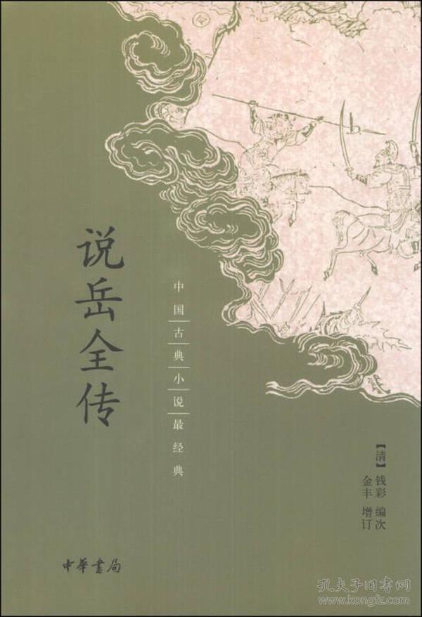 中国古典小说最经典:说岳全传