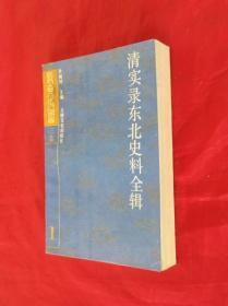 《清实录东北史料全辑》---长白丛书