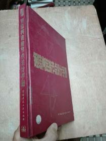 钢结构连接节点设计手册