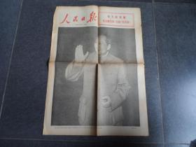 1969年4月25日人民日报