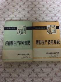 工人技术读本:柠檬酸生产技术知识+酵母生产技术知识(两册合售)