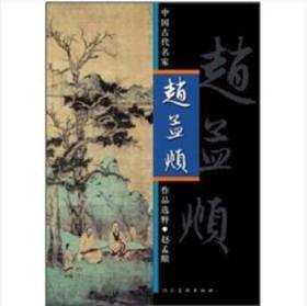 中国古代名家作品选粹:赵孟頫
