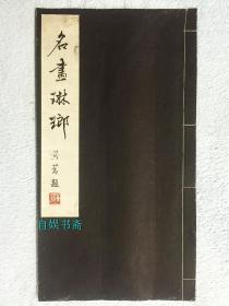 民国珂罗版:名画琳琅