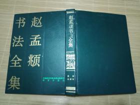 私藏9品如图 《赵孟頫书法全集》大16开精装    存下册--- 内容好