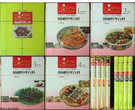 韩国原版书籍-韩国料理百科1、2、3、4(精装本)