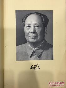 毛泽东选集 英文版4卷4册 北京一版一印