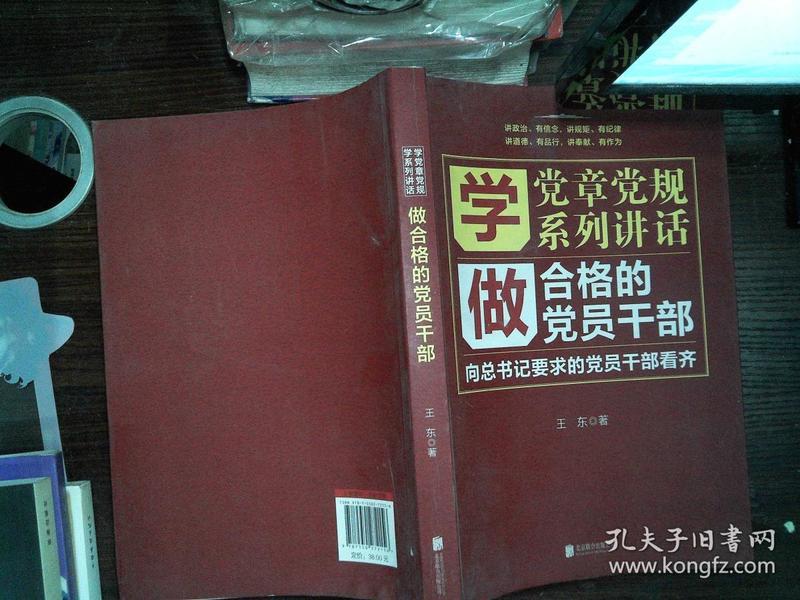 学党章党规学系列讲话做合格的党员干部-=- 页边黄;'