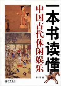 一本书读懂中国古代休闲娱乐