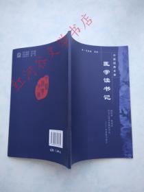 中医经典文库:医学读书记··