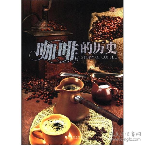咖啡的历史:13种世界经典咖啡(彩图版)