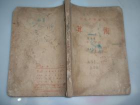 初级中学课本《算术》第一分册