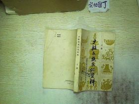 少数民族民俗资料【上册】