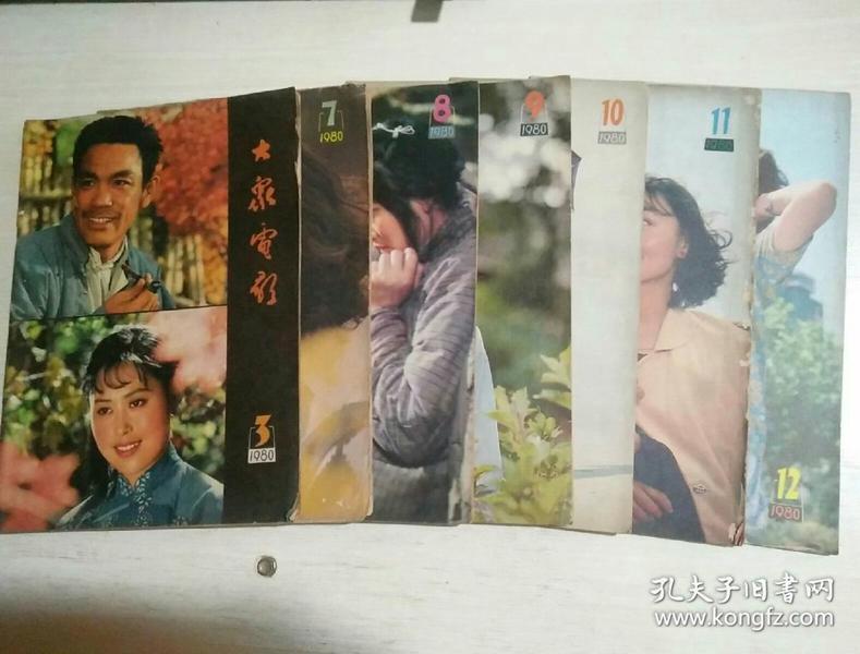 大众电影(1980  3 7 8 9 10 11 12)7本合售