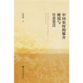中国农村的媒介使用与社会变迁