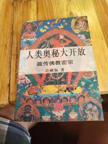 人类奥秘大开放,藏传佛教