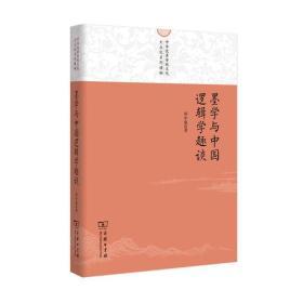 墨学与中国逻辑学趣谈