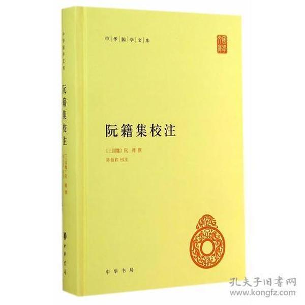 阮籍集校注:中华国学文库