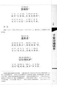 中华诵·经典诵读行动读本系列--千家诗诵读本
