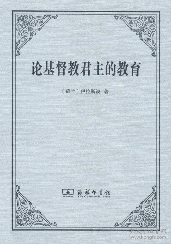 新书--论基督教君主的教育