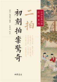 二拍初刻拍案惊奇中华经典小说注释系列