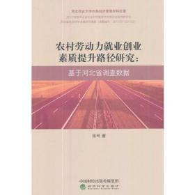 农村劳动力就业创业素质提升路径研究:基于河北省调查数据