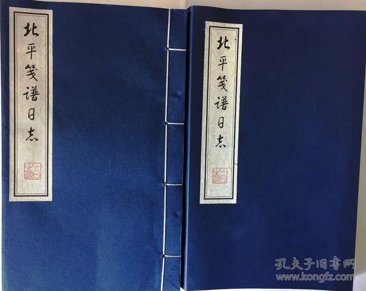 北平笺谱日志(32开 宣纸线装 每页附精美彩图日志 广陵书社 定价78元)