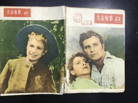 大众电影(1956年第22期)
