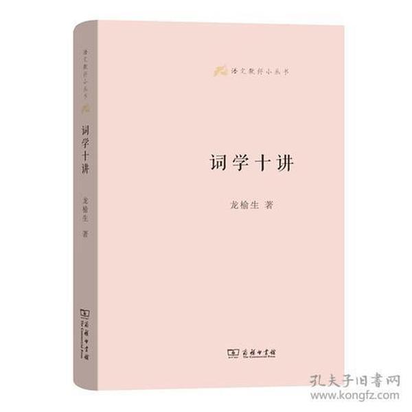 新书--语文教师小丛书:词学十讲(精装)