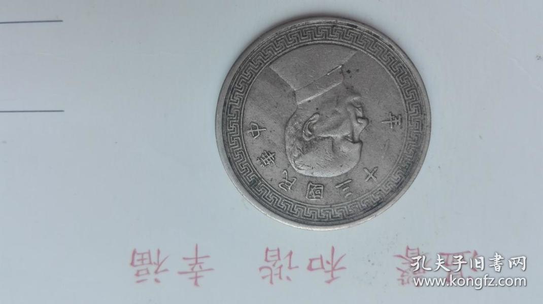 半圆镍币美品